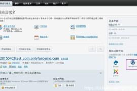 bluehost主机(中文站)一键安装WordPress图文教程