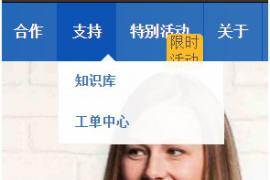 bluehost中文客服如何联系?