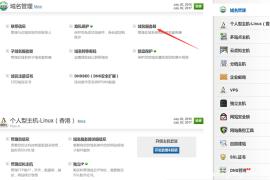 如何在bluehost主机商添加或替换域名?