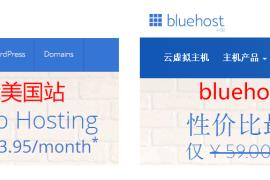 bluehost中国和bluehost美国的区别?应该选择哪个?