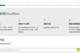 bluehost主机速度慢?手把手教你CloudFlare加速教程?