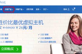 2019年最新bluehost主机(中文站)购买教程,送30%优惠码!