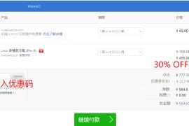 bluehost中国推出30%高额优惠,速抢!