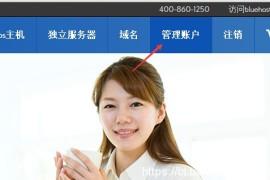 bluehost主机(中文站)购买独立IP教程