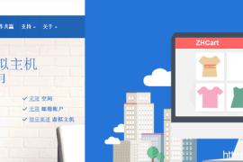 bluehost香港虚拟主机适合做外贸网站吗?