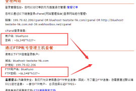 bluehost主机如何将网站上传到FTP空间?