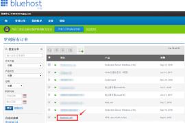 bluehost域名和主机如何续费?bluehost主机续费教程!