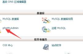 bluehost后台Mysql数据库上传教程!