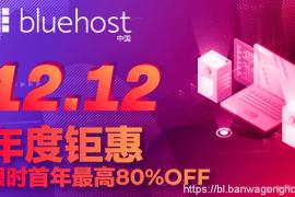 bluehost双十二年度钜惠,限时首年最高80%OFF!