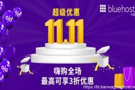 11.11狂欢购,bluehost美国虚拟主机最高三折优惠!
