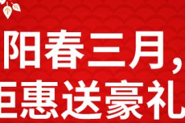 2021开春钜惠:bluehost主机、服务器全场最高 5 折!