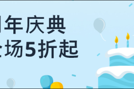Bluehost周年庆典,特价钜惠,最高五折优惠!