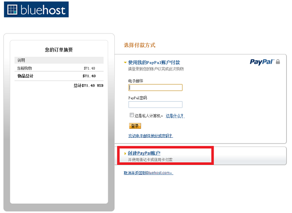 bluehost-paypal-1